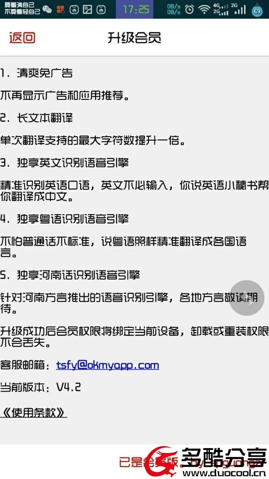 【手机破解软件】最新同声翻译超级版V4.2 收费破解版