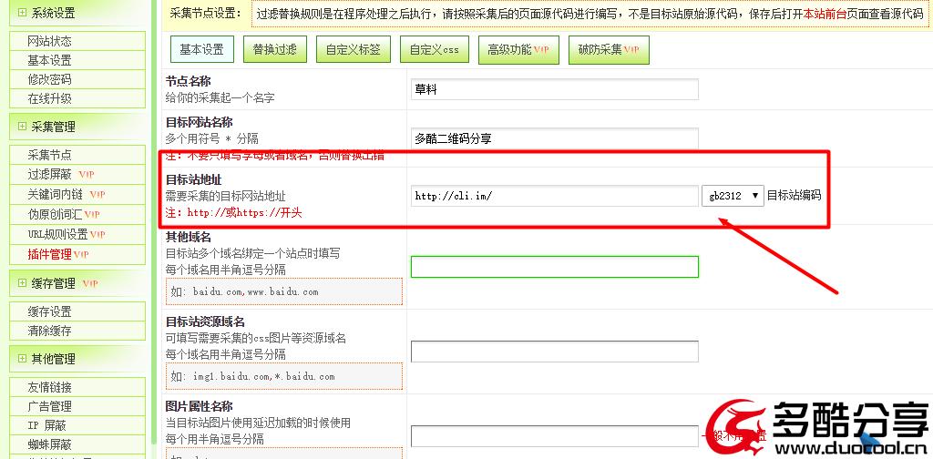 【商业源码】VIVI 万能小偷程序V3.8 商业授权版--多酷转载
