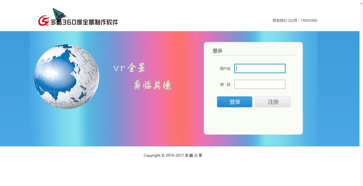 【商业源码】全景通旗舰版源码 内核krpano1.19pr8 支持高清图 VR