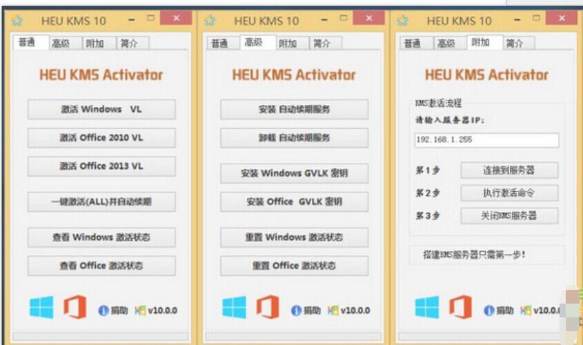 【破解软件】 HEU KMS Activator--Windows 永久激活工具绿色版