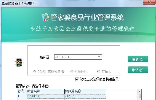 【破解软件】管家婆食品行业管理系统原版+免狗破解补丁(不限用户数量)