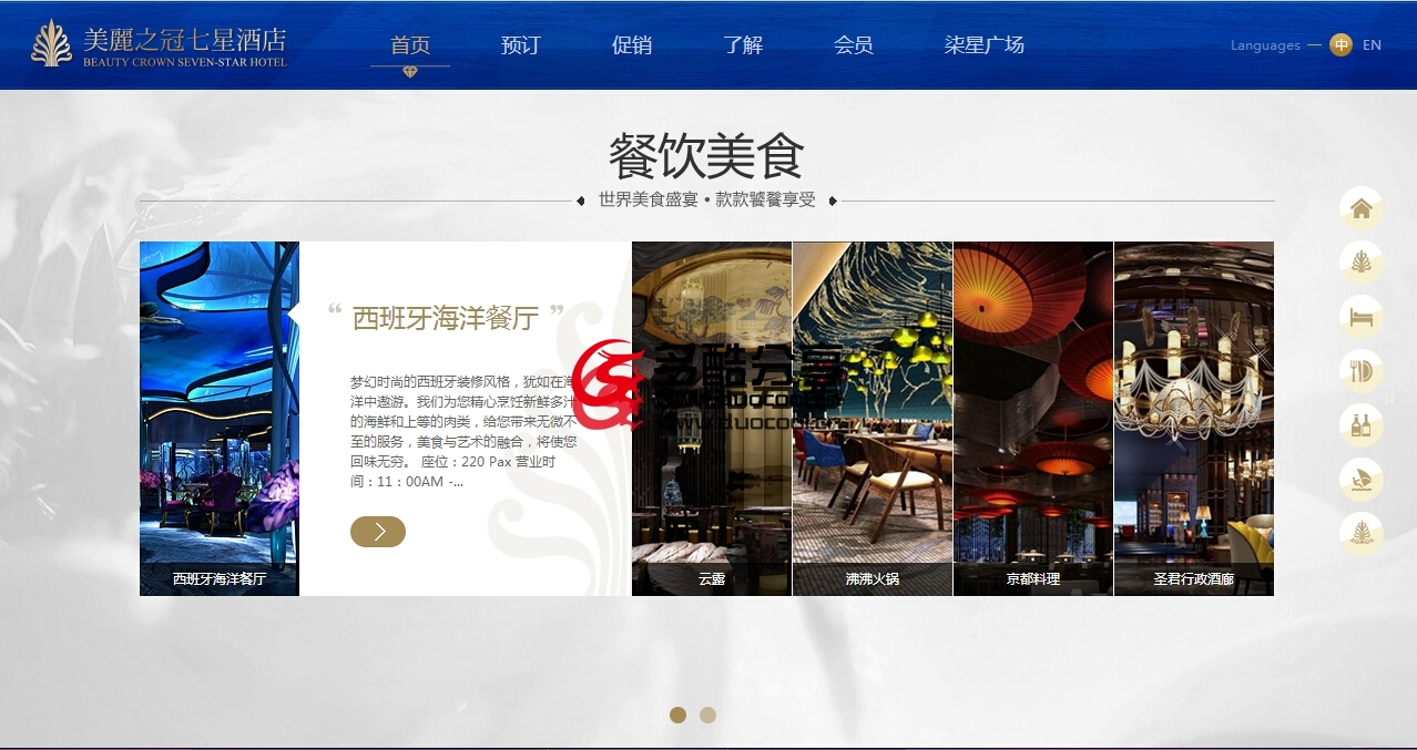【VIP资源】精品酒店模板 商业模板 多酷分享
